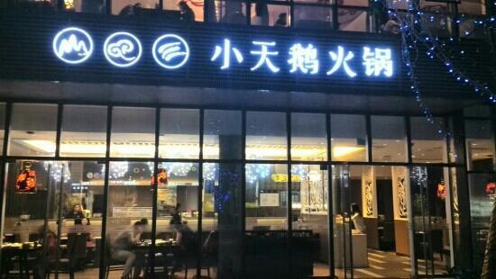 重庆小天鹅火锅(优品道店)