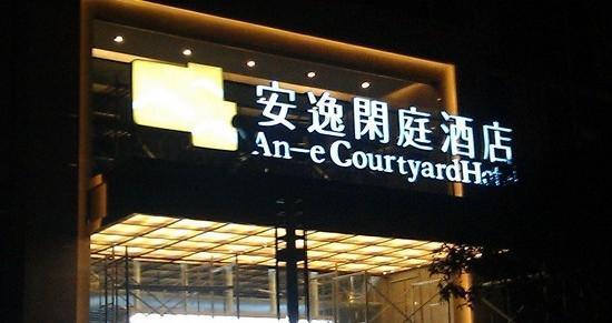 Anyi Xianting Hotel: 外观