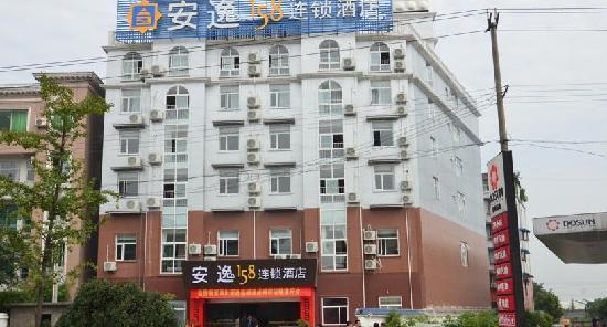 An-e 158 Hotel Emeishan : 外观