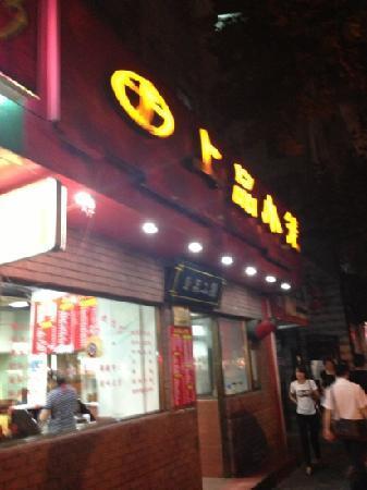 ShangPin XiaoLong (RuShan Road)