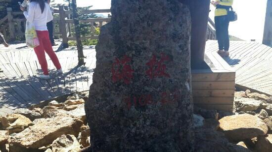 湖北省神农架林区: 神农顶上的海拔标志