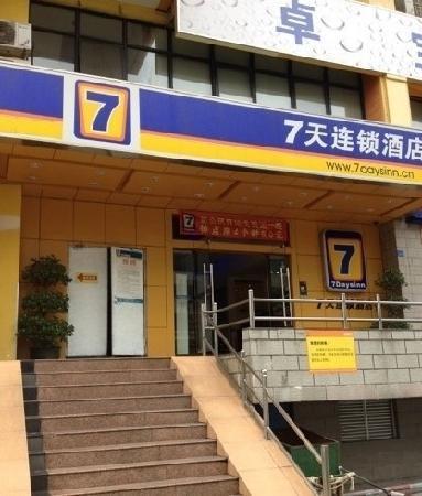 7 Days Inn (Shenzhen Meilin)