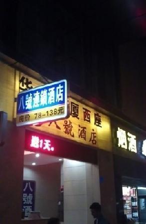 Bahao Hotel Shenzhen Honggui: 八号连锁酒店