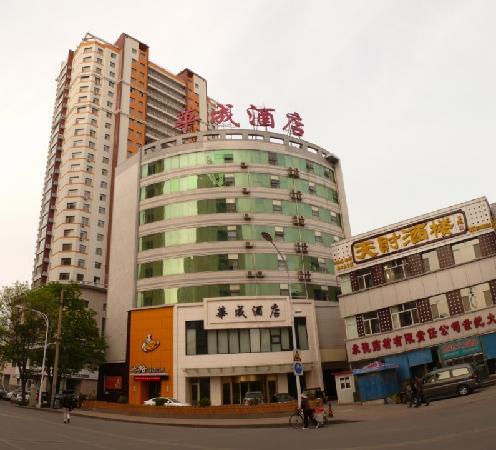 Huacheng Hotel: 酒店外观图
