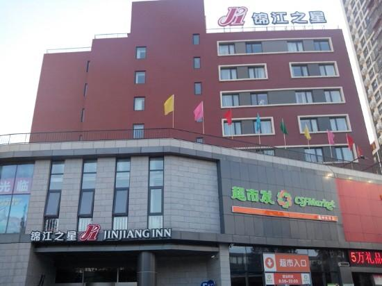 Jinjiang Inn Beijing Tongzhou Beiyuan: 外景