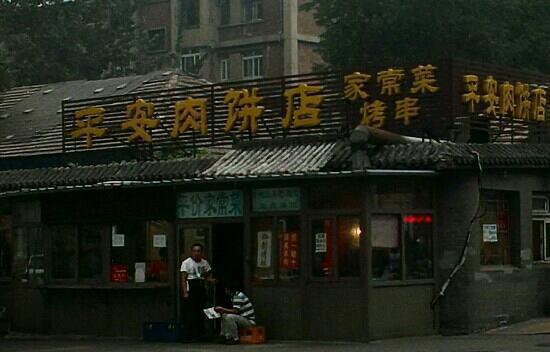 ShiTiao PingAn RouBing