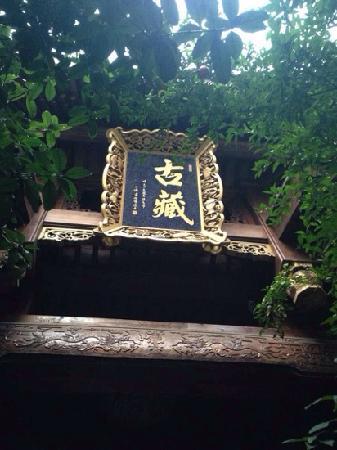 Chongqing Luohan Temple : 牌