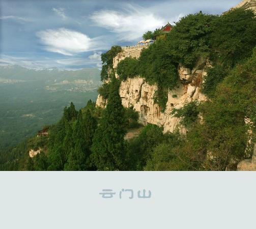 Qingzhou Yunmen Mountain : 雄伟
