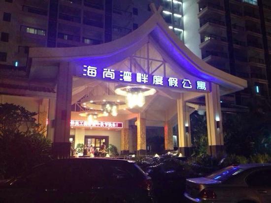 Haishang Wanpan Holiday Apartment
