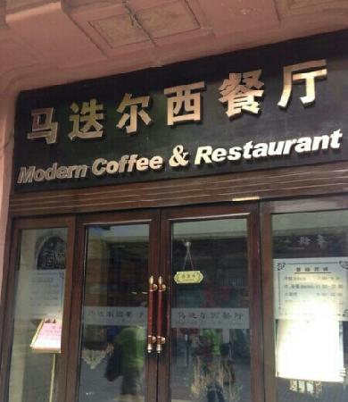 Ma Die Er Western Restaurant: 有名