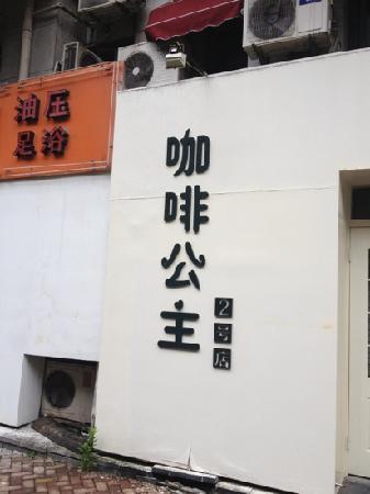 Coffee GongZhu YiHao