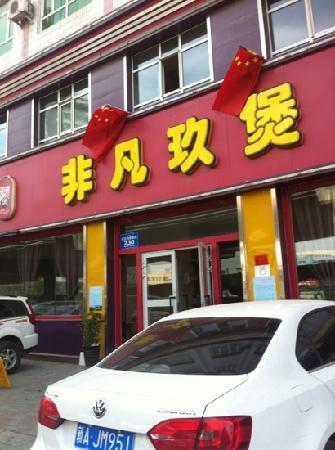 FeiFan Jiu Bao (BeiYuanChun)