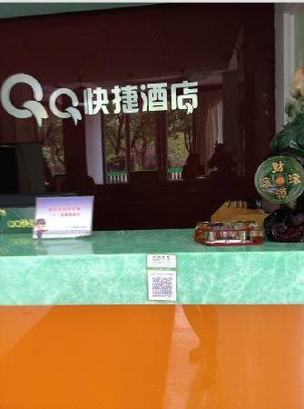 QQ Hotel Wuhu Huangshan Middle Road: QQ快捷