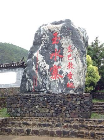Yushui Village: 石碑