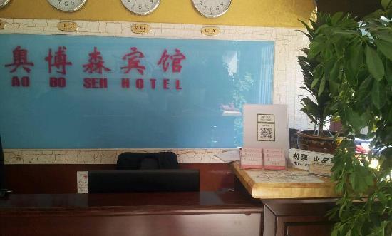 Aobosen Hotel: 前台1