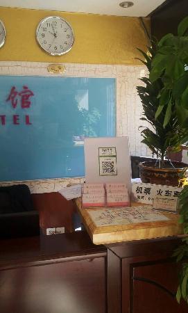 Aobosen Hotel: 前台2
