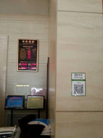 Zhonglin Hotel: 中林宾馆