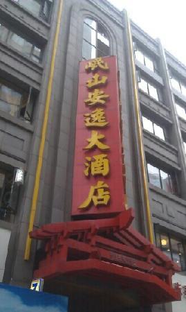 Sichuan Minshan Ane Hotel : 岷山安逸大酒店