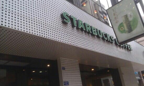 Starbucks (Chun Xi Shang Hui)