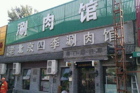 老北京四季涮羊肉馆