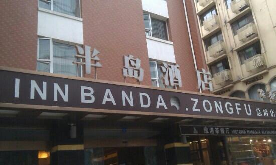 Peninsula Hotel Chengdu Zongfu