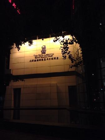 The Ritz-Carlton Beijing, Financial Street: 夜景