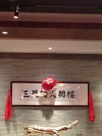 San FengLou Restaurant