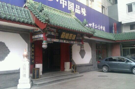 GongYuan Shu Lou : 贡院蜀楼