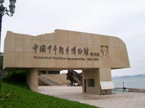 Weihai Jiawu Battle Memorial Hall: 甲午海战纪念。