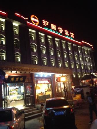Huguosi Hotel: 正门
