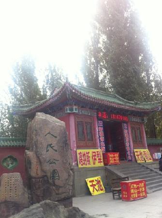 People's Park of Urumqi : 人民公园