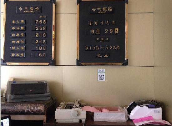 Xi'an Express Hotel : 酒店前台