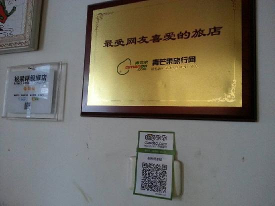 Dali Zongshuyuan Inn: 二维码2