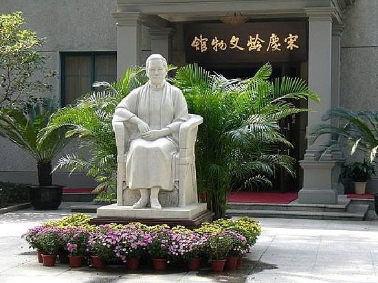 Peking Former Residence of Soong Ching Ling (Song Qingling Guju) : 宋庆龄故居。