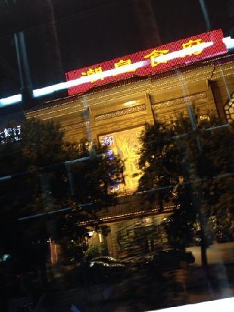 Chaohuang Restaurant