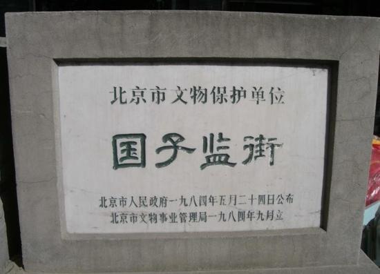 Guo Zi Jian (The Imperial College): 国子监