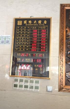 Dongyang International Hotel : erweimaer2