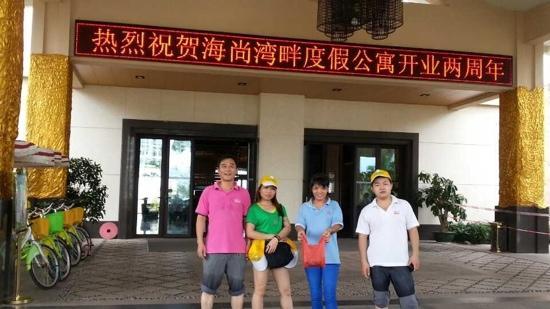 Haishang Bay Hotel: 海上湾畔