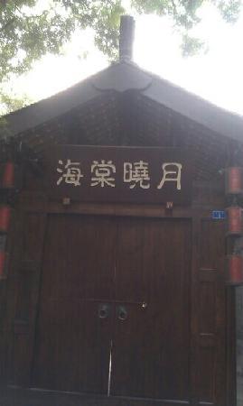 HaiTang XiaoYue