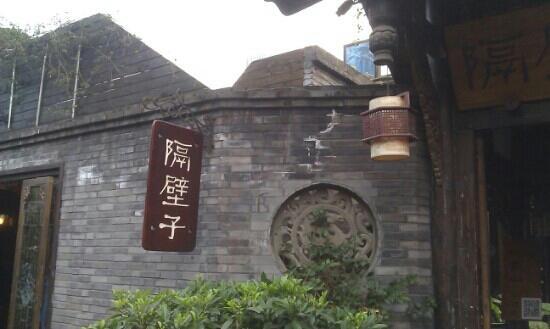 GeBi Zi (ZhaiXiangZi)