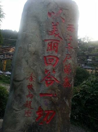 Xijiang Miao Nationality Village: v
