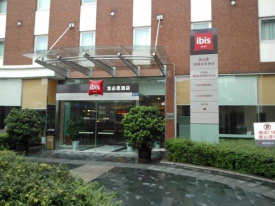 Ibis Hotel (Chengdu Yongfeng): 门头