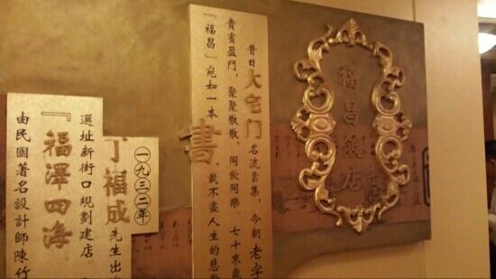FuChang Restaurant YingChun Yuan