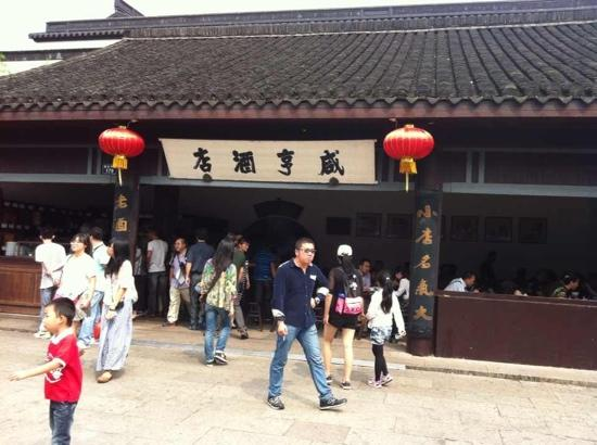 Old Xianheng Hotel: 咸亨酒店