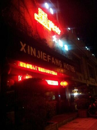 Xinjiefang Holiday Hotel