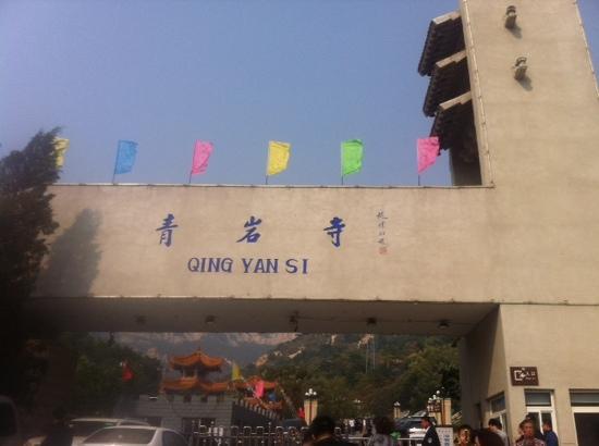 Beizhen, Kina: 入口