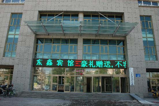 Dongxin Hotel: 石河子东鑫宾馆