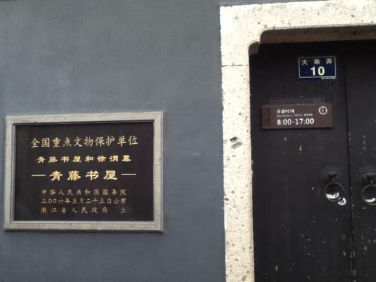 Qingteng Study: 青藤书屋