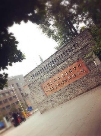 West China Center of Medical Sciences: 这里