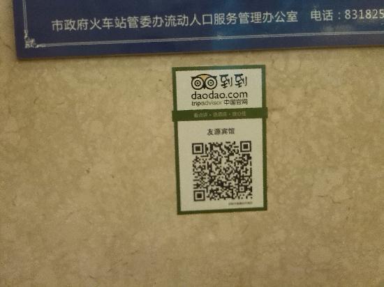 Youyuan Motel Jinjiang District: 二维码照片